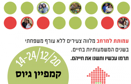קמפיין גיוס המונים ראשון למען צעירי למרחב!